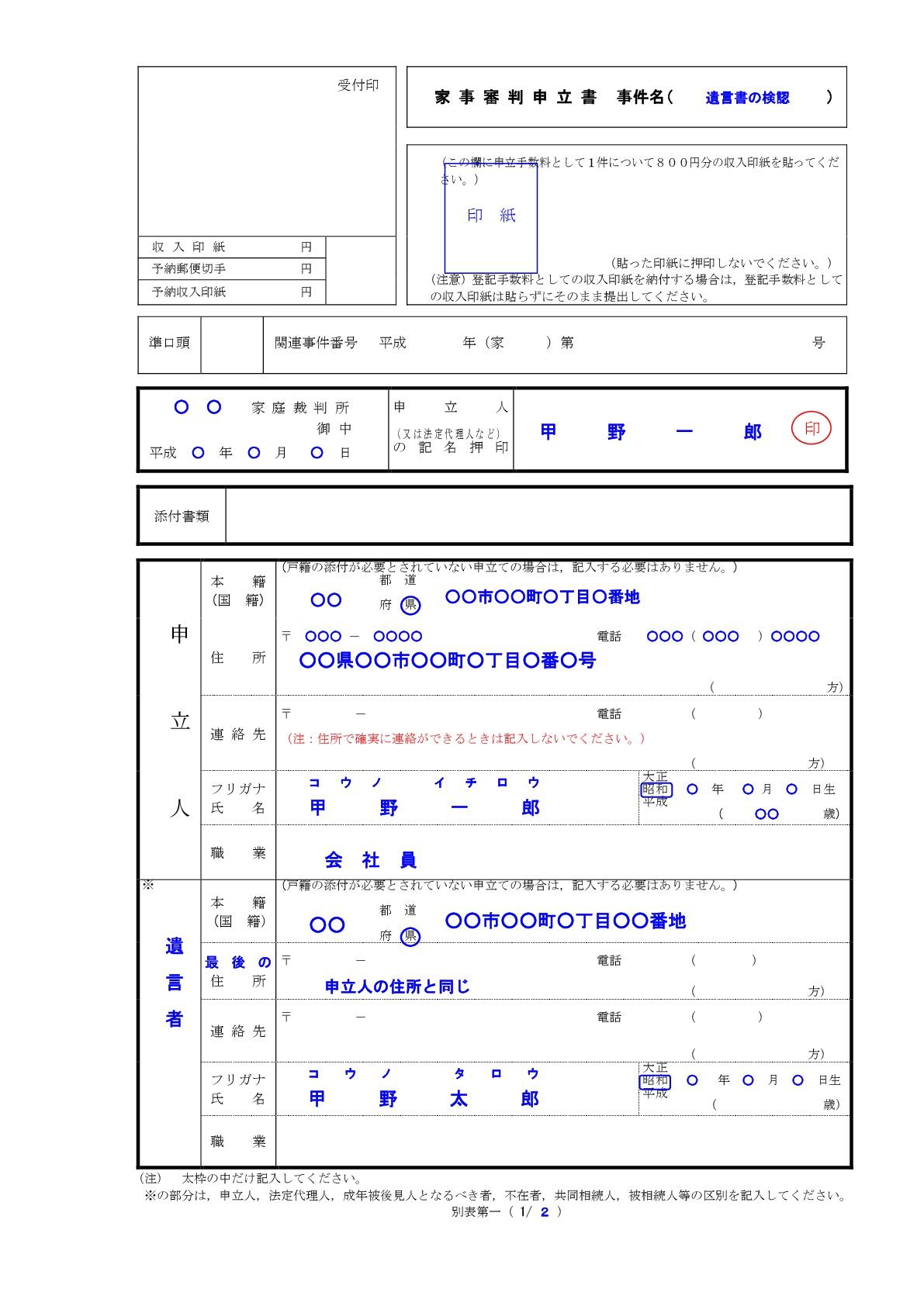 遺言の検認申立書1ページ目